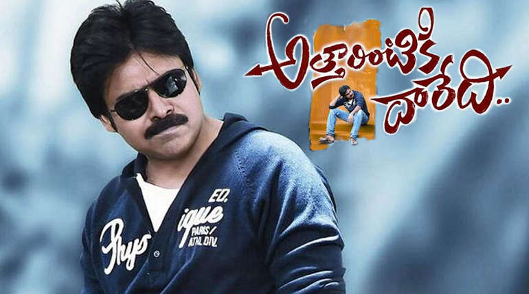 Hilarious Family Entertainer AttarintikiDaredi Movie Free: AttarintikiDaredi